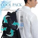 【空調服 リュック】空調リュック COOL PACK【送料無料】【KRKS01C09】ひんやり 冷却