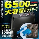 【空調服 大容量バッテリー セット】純正品 6500mAh 500kcalシ...