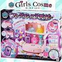 【ガールズコスミー 香り】 メガハウス GirlsCosme フレグランスデザイナー 【送料無料】 女の子向け コスメ かわいい おしゃれ 誕生日 プレゼント サマーキャンペーン