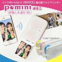 【Bluetoothアイテム】ポミニ pomini【スマホ専用ポータブルプリンター】スマホ プリンタ