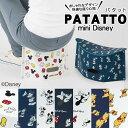 【折りたたみイス】 PATATTO mini Disney ...