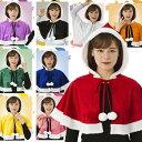 【クリスマス コスプレ ケープ】カラフルケープ サンタ サンタクロース 女性用 レディ
