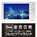 【FMラジオ フルセグ対応】 KAIHOU フルセグTV搭載