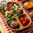 【4枚セット 天然木アカシア食器 レクタングルトレー】 アカシア レクタングルトレー