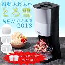 【かき氷器 台湾風】電動ふわふわとろ雪かき氷器 ハーフカップ...