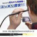 【イヤースコープ 耳掃除 カメラ】 カメラで見ながら耳掃除!爽快USBイヤースコープ