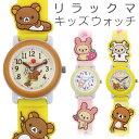 【腕時計 キッズ】 リラックマ キッズウォッチ 【SX-V01-RK】キャラクター リラックマ ウサギとあそぼ おやすみ 腕時計 子供 子ども キッズ 入学 プレゼント 贈り物 ギフト サンフレイム