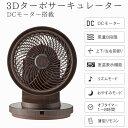 【サーキュレーター おしゃれ】DCモーター搭載 3Dターボサ...