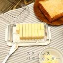 ステンレスバターカッター&ケース バターナイフ付 バター カ...