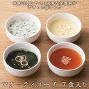 【妊婦 マタニティ食品】マタニティスープ 7食入り ご自宅用...