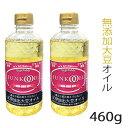 ベジタブルジュンコオイル 460g×2本セット 大豆 オメガ3 必須脂肪酸 無添加 圧搾抽出 大豆油 自然 遺伝子組み換えでない ビタミン JUNKO 料理 調理 お歳暮 ドウシシャ