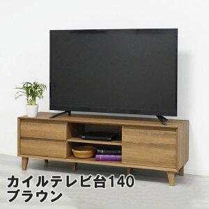 【家具 テレビ台】カイル テレビ台 140 【67214/ブラ