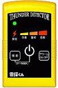 【雷 探知】 携帯型雷探知機 雷探くん 【NTD-P01】【送料無料】 落雷 避難 登山 キャンプ