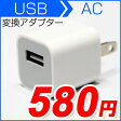 【USB ACアダプタ】USB-AC変換電源アダプター[1口]【AC-USB-ADP】 USB AC 変換 アダプター スマホ スマートホン 充電 接続 携帯 デジカメ デジタル機器 USB機器 PSEマーク