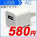 �yUSB AC�A�_�v�^�zUSB-AC�ϊ��d���A�_�v�^�[[1��]�yAC-USB-ADP�z USB AC