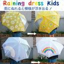 【6/21 NHKおはよう日本で紹介】雨の中傘を開くと、隠れていた柄が浮き上がってきたり鮮やかに色づく傘に、子供用ができました!レイニングドレス キッズ 【雨にぬれるとかわいい模様や柄が浮かび上がる傘】 RAINING DRESS KIDS【689/690】 レイングッズ 傘 子供用 かわいい おしゃれ カラフル 濡れると色が変わる 濡れると模様 楽しい おはよう日本 NHK TVで紹介 まちかど情報室