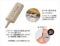 【ルルドホットエリア】[AX-KN230]あったかグッズホットマット電気毛布1人用冷え性ホットカーペットコンパクト洗える