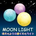 【満月のように輝く月のライト】Moon Light ムーンライト【VRT42090】かわいい おしゃれ お風呂 おふろ バスルーム バスグッズ リラックス インテリア 雑貨 ギフト プレゼント おすすめ 人気