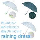 雨にぬれると柄が浮き出たり、模様が色づくなんとも不思議な傘。なんとなく憂鬱な雨降りの日が楽しくなっちゃうおしゃれな傘ですレイニングドレス 【雨にぬれるとかわいい模様や柄が浮かび上がる傘】RAINING DRESS【397/398/399】 レイングッズ 傘 かさ レディース おしゃれ かわいい 水玉 模様 柄 雨 梅雨 おはよう日本 NHK まちかど情報室 TVで紹介