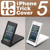 iPhone Trick Cover 【iPhone5 iphone5s ケース】【送料無料】【ブラック/ホワイト】トリックカバー iPhone5 ケース カバー 保護 スタンド スマートホン スマホ スマフォ おもしろグッズ iphoneケース ヌンチャク ケース