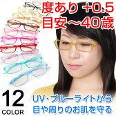 【送料無料】【〜40歳向け 老眼鏡[遠視]対応 PCメガネ】 PCめがね READING GLASSES sweeteye 度数+0.5【SE01】パソコンめがね 老眼鏡 紫外線カット UVカット PC めがね ブルーライト カット 眼鏡 メラニンレンズ おしゃれ 女性