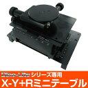 【送料無料】 USBマイクロスコープ Dino-Liteシリーズ用X-Y+Rミニテーブル【DINOMS15XS1】 ANMO サンコーレアモノショップ