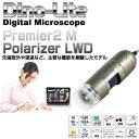 【マイクロスコープ usb】【90倍/偏光/望遠/先端取外】Dino-Lite Premier2 M Polarizer LWD USB接続のデジタル顕微鏡【DINOAD4113ZTL】 美容・業務・工業・化学用検査器 測定器 dinolite