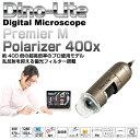 【マイクロスコープ usb】【470倍/偏光】Dino-Lite Premier M Polarizer 400x USB接続のデジタル顕微...