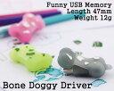 【おもしろUSBメモリ】BONE DOGGY USBメモリ 1GB 【white_gray】DR06011-WGR-1G【納期:約1週間】ホワイト グレイ USB メモリー かわい..