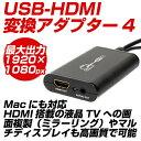 【USB-HDMI変換】USB-HDMI変換アダプター4【USBHDMIA4】 パソコン 液晶 モニター 出力 大画面 Windows Mac 変換 USB