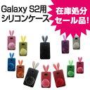 【在庫限り★】GALAXY S2 シリコンケース全12色【7040】うさぎ ウサギ ラビット ギャラクシーS2 Galaxy S2 ケース カバー かわいい シリコン 保護 プレゼント ギフト