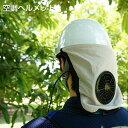 【空調服 ヘルメット】空調ヘルメット02 送料無料 熱中症対...