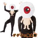 【ハロウィン コスプレ メンズ】 ゲゲゲの鬼太郎公式 目玉お...