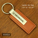 【HONDA】ホンダロゴブラウンレザー キーホルダー ステップW オデッセイ ライフ N BOX フィット