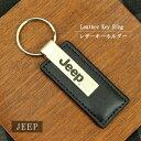 [Jeep]ジープ ロゴ レザーキーホルダー[クライスラー
