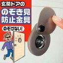 【300円OFFクーポン配布中】 防犯グッズ ドアスコープカ...