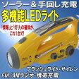 懐中電灯 led 充電式 手回し ソーラー 多機能LEDライト FM AMラジオ 携帯電話の充電 サイレン フラッシュライト