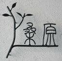 表札 アイアン表札 漢字 C オリジナ表札 ハンドメイド
