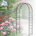 バラ アーチ スチール製ガーデンアーチ08 組立式 つる性植物を絡ませるのに最適