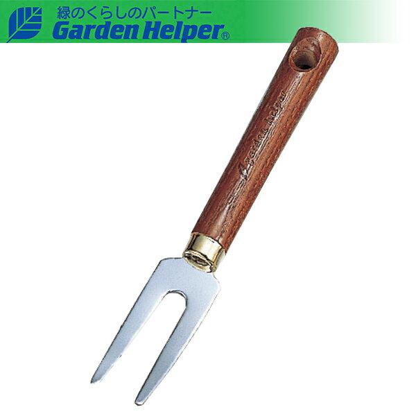 小型園芸用フォークスチールゴールド天然木柄ミニフォークGardenHelperGM-3本格ガーデニン