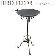 野鳥の餌台 鳥小屋 ガーデニング雑貨 バードフィーダー スタンド ブラック アイアン 鳥のえさ入れ 害虫駆除にも
