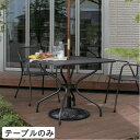 ガーデンテーブル パラソル立て可能 METAL WORK 高品位 シンプル スクエア スチールテーブル 90×90cm エクステリア ガーデンファニチャー 庭 ベランダ テラス おしゃれ