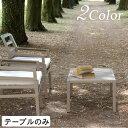 ガーデン テーブル Nardi ナルディ 上質なシンプルモダン アリアテーブル 100x60cm ベージュ/ブラウン
