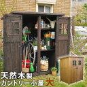 物置 木製物置 屋外用 天然木材 カントリー小屋 大 DNS-0177 ライトブラウン/ダークブラウン ガーデニンググッズ ガーデンファニチャー 代引き不可