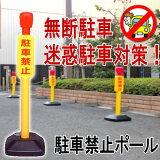【ポイント最大20倍】 駐車場ポール 駐車禁止 ポール 本体1本 ベース付き