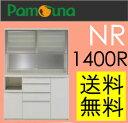 開梱設置送料無料 正規取扱店 パモウナ NR 食器棚 140幅 ダイニングボード ハイカウンター NRL-1400R NRR-1400R
