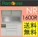 開梱設置送料無料 正規取扱店 パモウナ NR 食器棚 160幅 ダイニングボード ハイカウンター NRL-16400R NRR-1600R