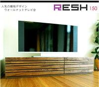 ■テレビ台/ウォールナット材/150cm/テレビボード/デザイン/横桟/ローボード/開梱設置送料無料