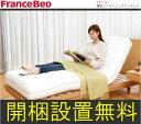 ■2日間だけ延長!-1/25まで【楽天企画+et-style企画】マットレス RP-1000 フランスベッド
