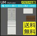 開梱設置送料無料 正規取扱店 食器棚 パモウナ UM アルティメット 60幅 ダイニングボード 収納 UM-600K ウォールナット色